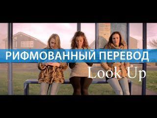 Look Up - Оторви Взгляд (РИФМОВАННАЯ Русская Озвучка)