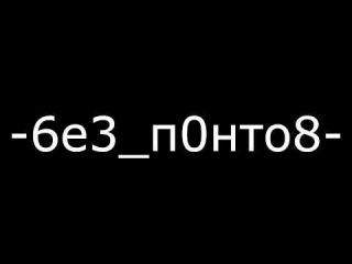 [Warface] Переговоры с кланом - -6е3_п0нто8-